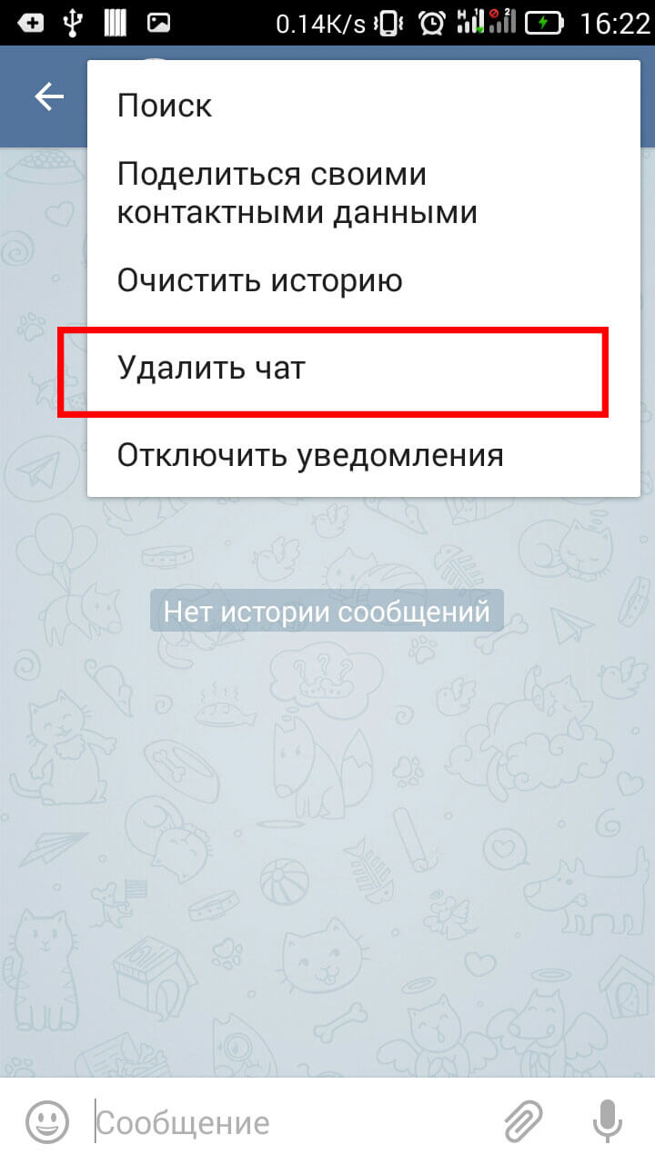 Удаление диалога в Telegram