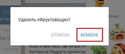 Как удалить стикеры из Telegram на компьютере