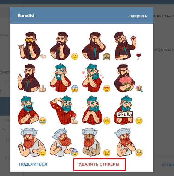 Как удалить стикеры из Telegram в онлайн версии