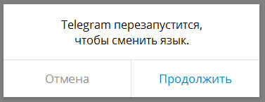 Русификация Telegram для Windows