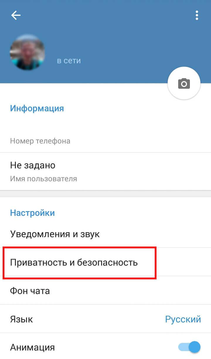 Как взломать Telegram