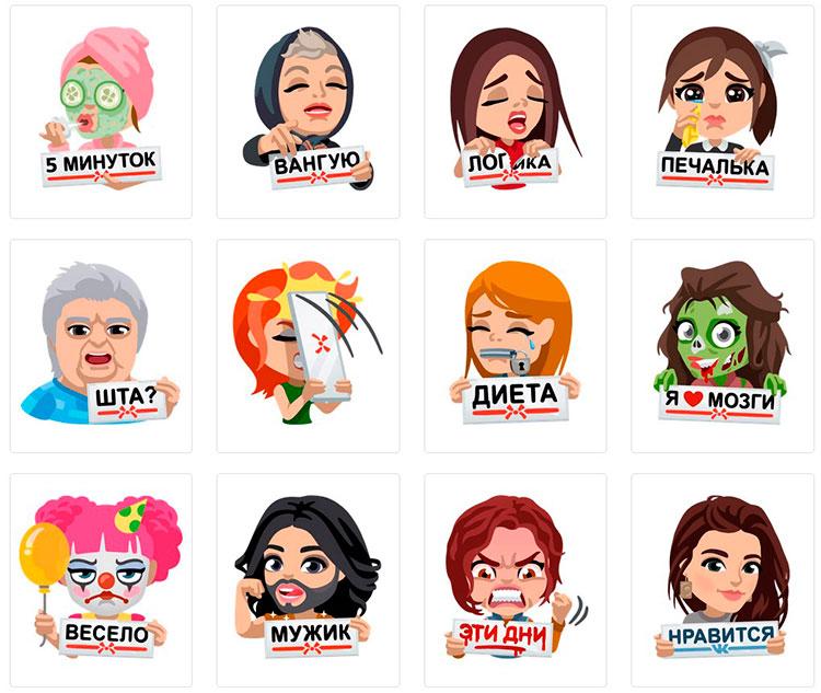 Стикеры для telegram VK-Faces