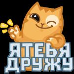 Стикеры для telegram dela lyubovnye
