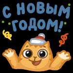 telegram-online-novogodnij-kotik-persik-2