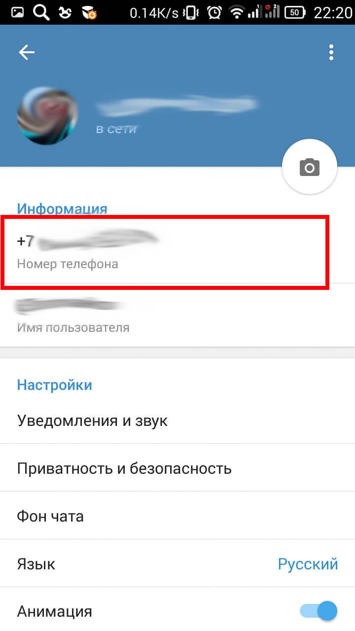 Как поменять номер телефона в Telegram