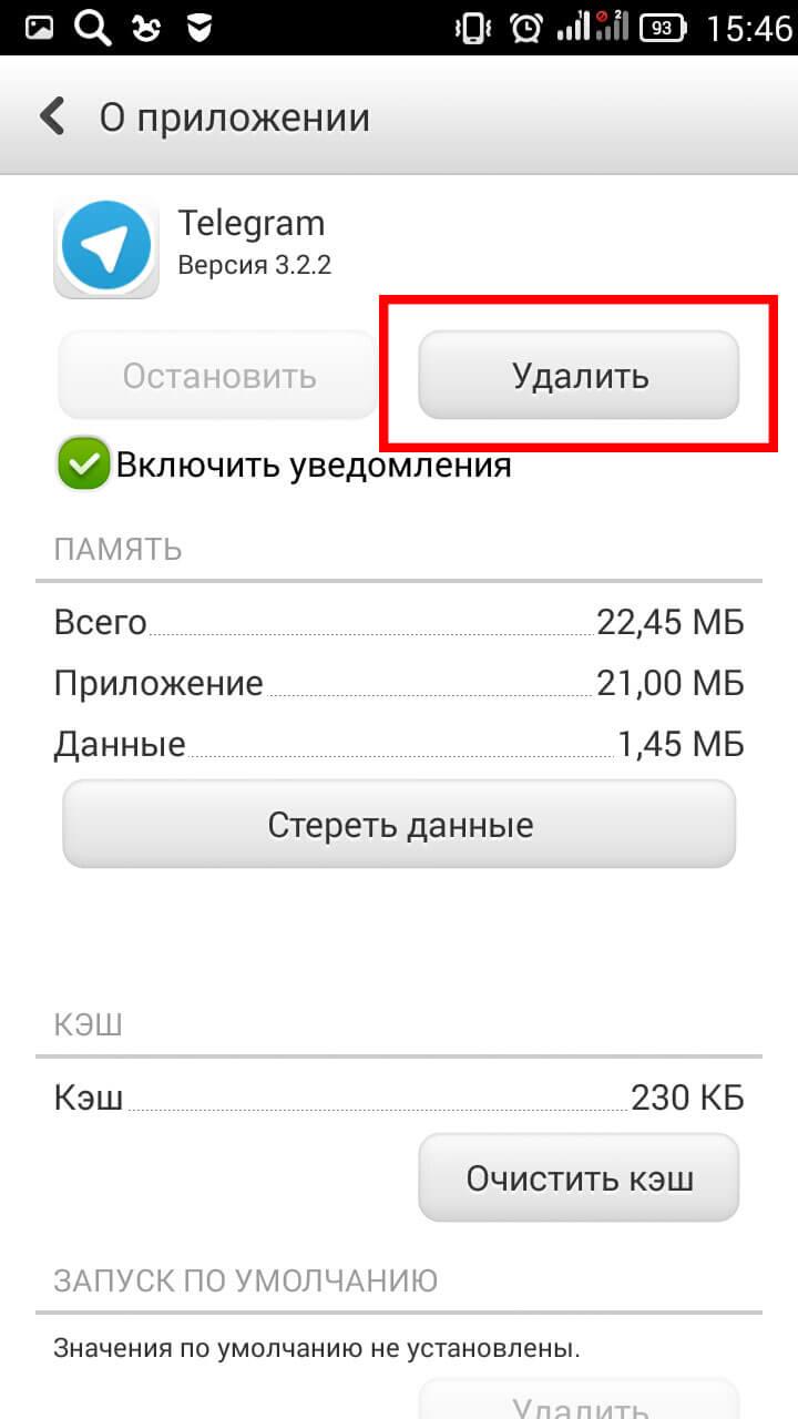 Как удалить Телеграмм с телефона