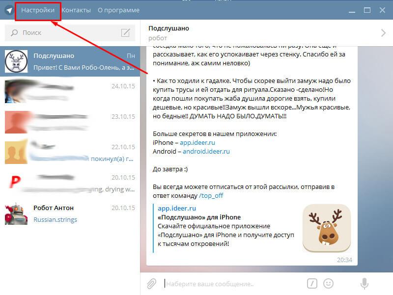 Выход из приложения Телеграмм