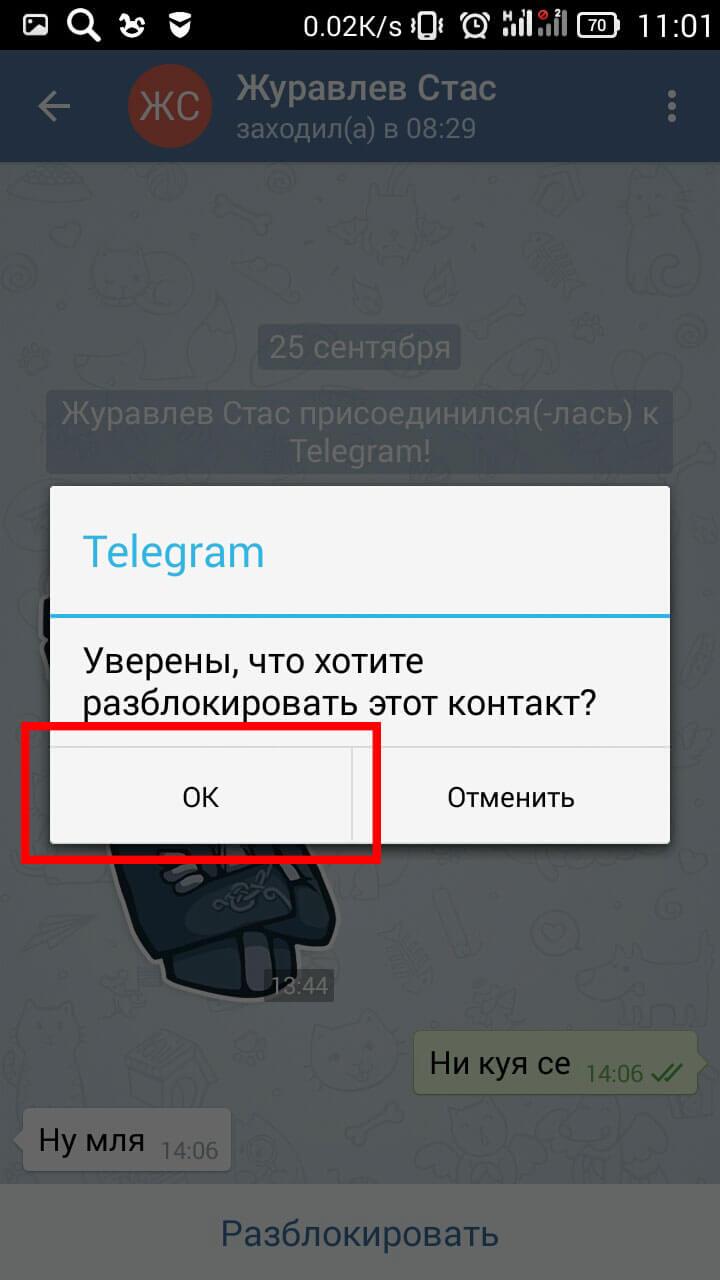 Как разблокировать контакт в Telegram