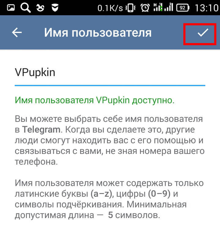 Как установить или поменять имя в Telegram