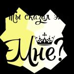 Набор стикеров «Королевские»