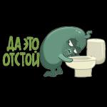 Набор стикеров «Организм»