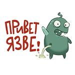 Коллекция стикеров «Организм» для Телеграмм