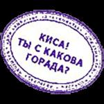 Набор стикеров «Русские мемы»