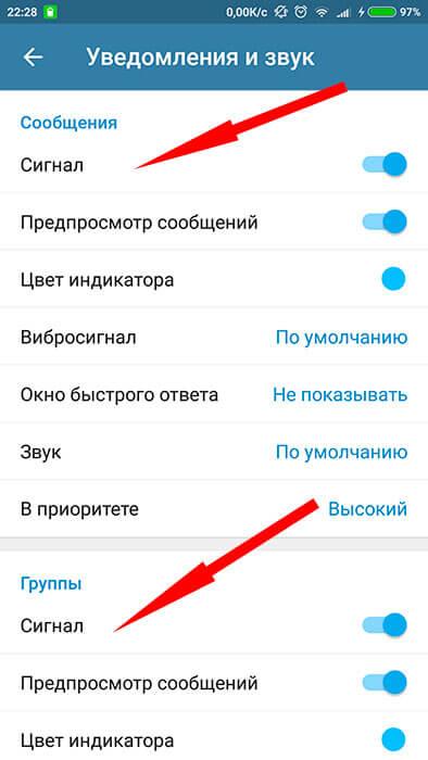 Как отключить звук в Телеграмме