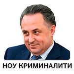 Набор стикеров «Ноу криминалити»