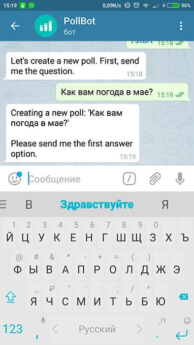 Опрос в Телеграмм