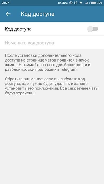 Пароли в Телеграмм